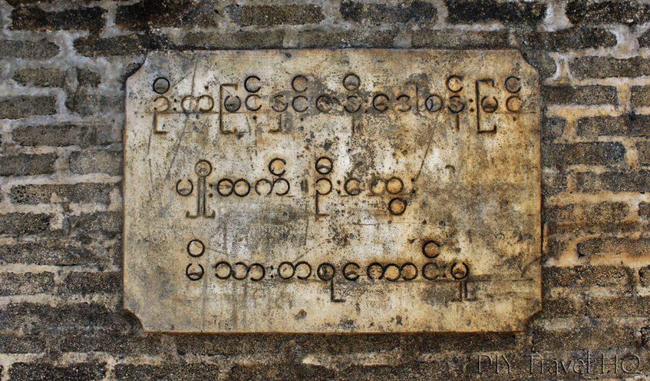 Burmese walls plaque
